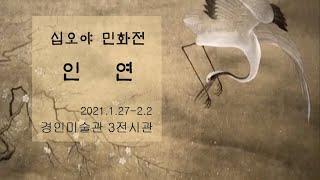 온라인 미술관 - 인 연(십오야 민화전) 경인미술관3전…