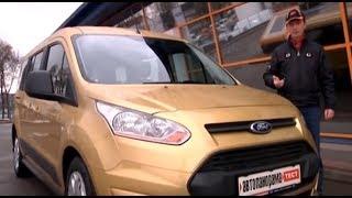 Ford Transit Torneo Connect: тест-драйв Автопанорама