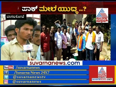 #Indianairstrike | Public Celebrating The Victory Of IAF Attack On Pakistan | Bagalkot