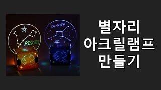[온라인수업 과학] 황도 12궁 별자리 야광 아크릴램프…