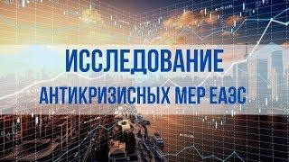 Как упадет экономика России и союзников