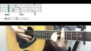 井上苑子さんの「だいすき。」コード譜面&歌詞付き ギター練習動画です...
