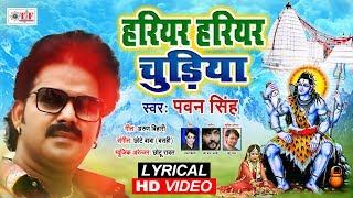 PAWAN SINGH  का  SUPERHIT BOLBAM SONG 2019 - हरियर हरियर चुडिया -  KHUSH BHAILI GAURA JI