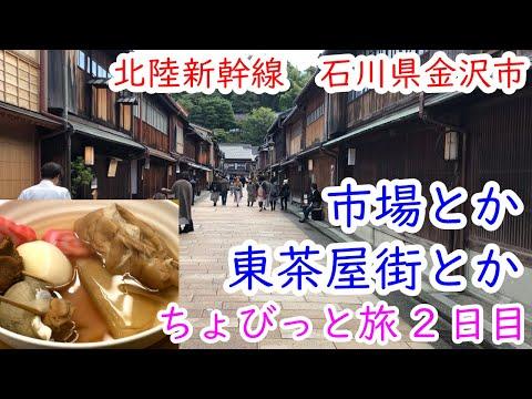 【金沢旅2日目】石川県金沢市にちょびっと旅行② 近江市場とか東茶屋街とか【上野で〆】