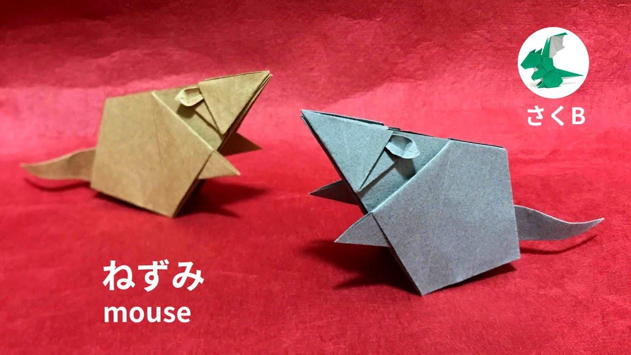 干支折り紙 ねずみ Origami Mouse さくb Sakub Youtube 折り紙 ねずみ 動物のおりがみ 折り紙