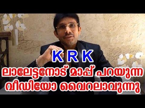 KRK ലാലേട്ടനോട്...