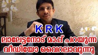 KRK ലാലേട്ടനോട് മാപ്പ് പറയുന്ന വീഡിയോ വൈറലാവുന്നു | KRK Saying Sorry To Mohanlal