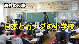 【海外の反応】日本とカナダの小学校についてシステムの違いに海外が仰天・・・子供から見た日本の小学校!海外の反応