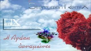 Mixalis Xatzigiannis - H Agaph Dynamwnei (Silentman Remix 2013 HQ)
