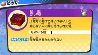 妖怪ウォッチ3 スシ/テンプラ #178 赤い箱を開けてみた! □妖怪ウォッ...