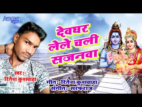 Ritesh Kushwaha || Devgar Lele Chali Sajanwa || New Song 2019