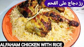 Alfaham chicken Recipe  arabic chicken on charcoal with rice طريقة سهلة جدا رز دجاج على الفحم