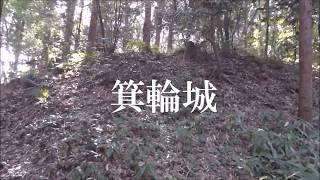 箕輪城(Minowa castle)-栃木県下野市