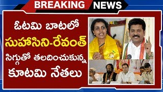 Revanth Reddy, Suhasini Losing In Elections | Telangana Election Results 2018 | TVNXT Telugu