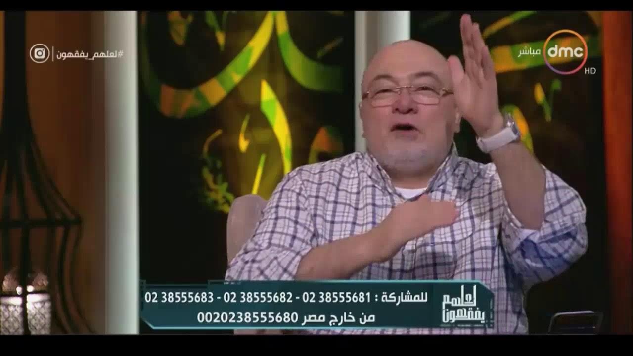 لعلهم يفقهون - الشيخ خالد الجندي: كارثة لو خطفك الموت في هذه الأحوال