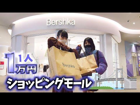 1人1万円ショッピング!お台場で…(のえのん編)【のえのん番組】