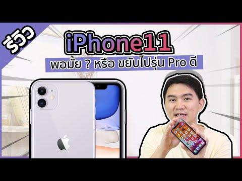 รีวิว iPhone 11 น่าซื้อมั้ย หรือต้องอัปเป็นตัว Pro - วันที่ 13 Oct 2019