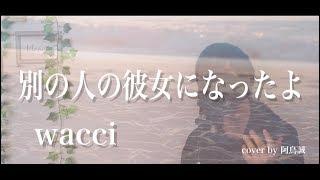 【感情的に歌う】別の人の彼女になったよ / wacci 〈Cover〉by 阿鳥誠