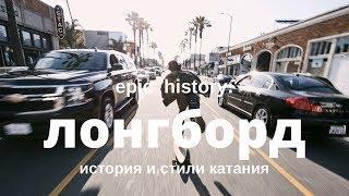 Epic history. Лонгборд: история и стили катания