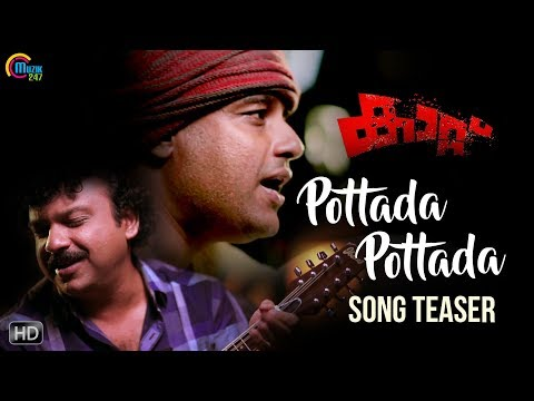 Kaattu Malayalam Movie | Pottada Pottada Song Teaser | Murali Gopy | Official