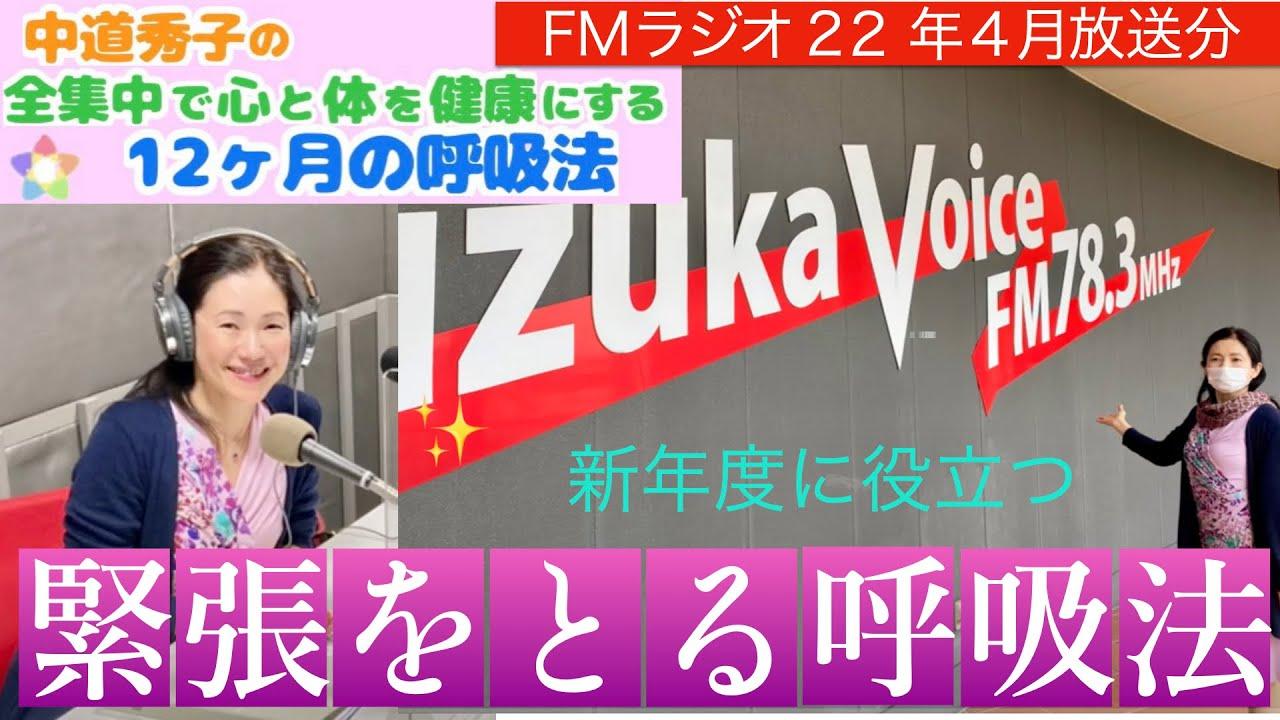 FMラジオで「中道秀子の全集中で 心と体を健康にする 12か月の呼吸法」放送開始!!