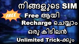 free recharge app 2019 || unlimited trick || online money earning app || paytm cash earning app 2019