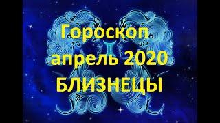 Гороскоп на апрель 2020 для Близнецы женщинам и мужчинам
