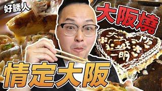 大阪【一明戀愛大阪燒】去大阪吃正統口味大阪燒!特殊造型都戀愛了啊《阿倫來吃喝》