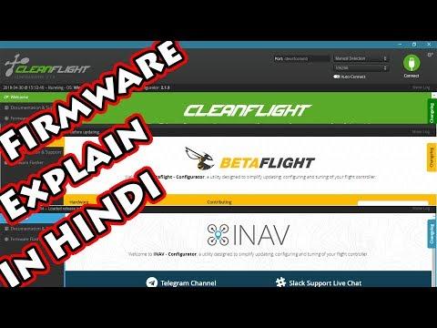 Firmware Explain in HINDI