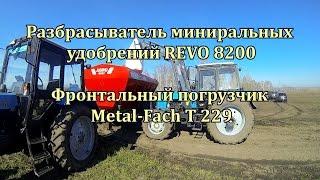 Как повысить урожайность/Разбрасыватель мин. удобрений Rewo 8200/Фронтальный погрузчик на МТЗ