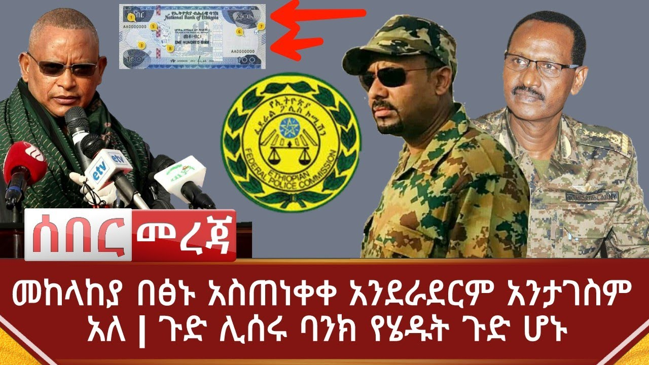 Abel Birhanu Ethiopian news 25 September 2020