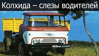 Тягач Колхида – слезы водителей, КАЗ 606-608