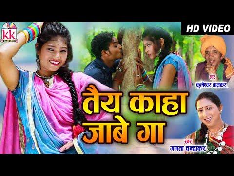 Mamta Chandrakar   Kuleshwar Tamrakar   Cg Song   Tai Kaha Jabe Ga   Chhattisgarhi Video Gana   AVM