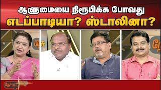 Nerpada Pesu: இடைத்தேர்தல்… ஆட்சிக்கு சவால் அல்ல… ஆளுமைகளுக்குச் சவாலா?   24/09/2019   ADMK Vs DMK