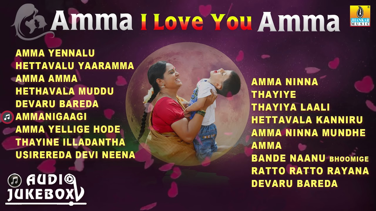 amma i love you kannada movie download