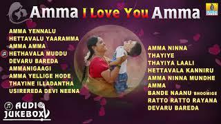 Amma I Love You Amma   Mother's Day Special Songs Kannada   Jhankar Music