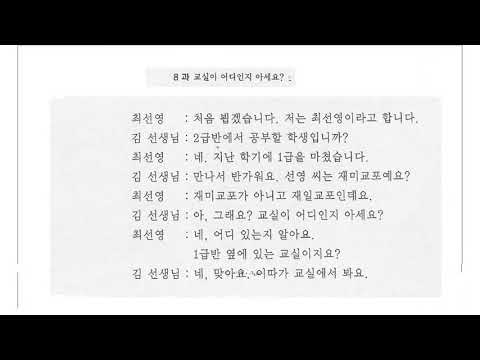 NGHE GIÁO TRÌNH SEOUL Quyển 2 ( Hội thoại)