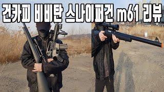 건카피 성인용 비비탄총 스나이퍼 m61 저격총 알아보기