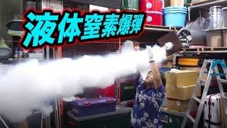 【企画3つ】液体窒素爆弾って素手でキャッチできんの?