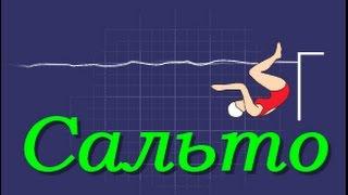 Сальто  Кроль на груди  Практика  КАК НАУЧИТЬСЯ ПРАВИЛЬНО ПЛАВАТЬ  How to learn to swim