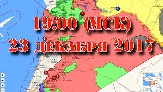 23 декабря 2017. Приглашение на прямую трансляцию в 19:00 (МСК). Смотрим карту Сирии в прямом эфире.