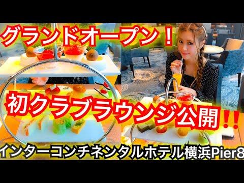 ラウンジ 8 インター クラブ 横浜 コンチネンタル pier