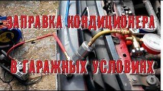 Заправка кондиционера автомобиля своими руками