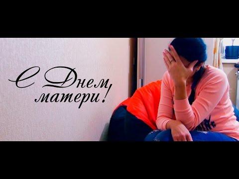 Мамы. С Днем матери (социальный ролик)