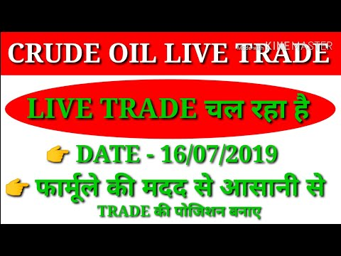 LIVE TRADE चल रहा है CRUDE OIL AND METAL