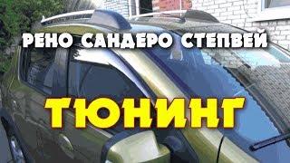 видео Тюнинг «Рено Сандеро» (Renault Sandero) своими руками