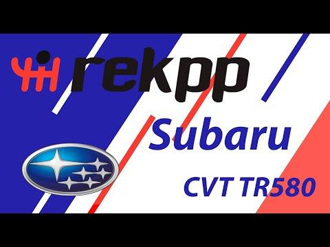 Ремонт вариатора Subaru XV CVT TR580