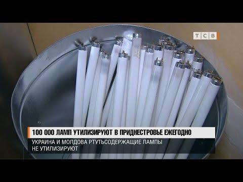 100 000 ламп утилизируют в Приднестровье ежегодно
