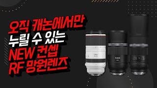 [RF Lens] 오직…