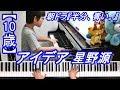 【10歳】アイデア/星野源/朝ドラ『半分、青い。』主題歌